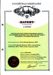 Патент_20001