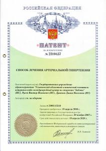 тит_лист_патент