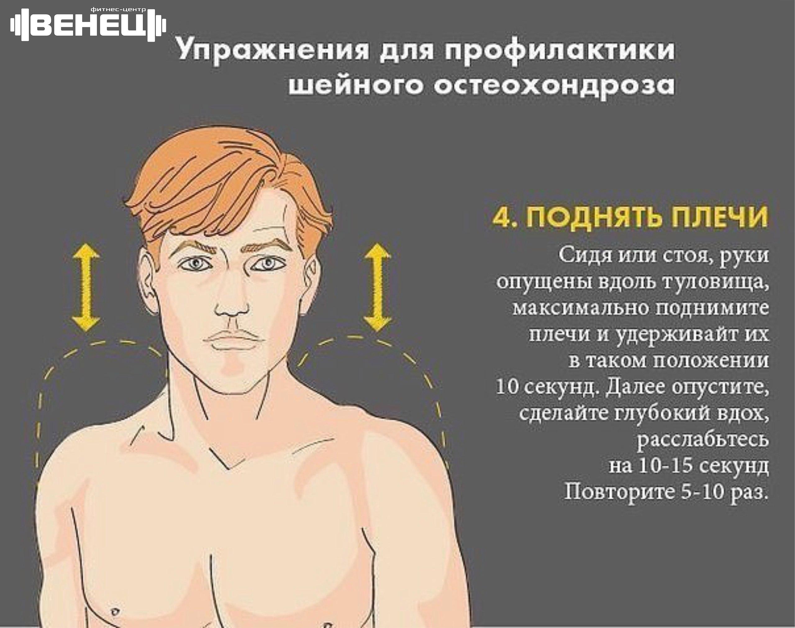 Упражнения в домашних условиях при шейном остеохондрозе 13