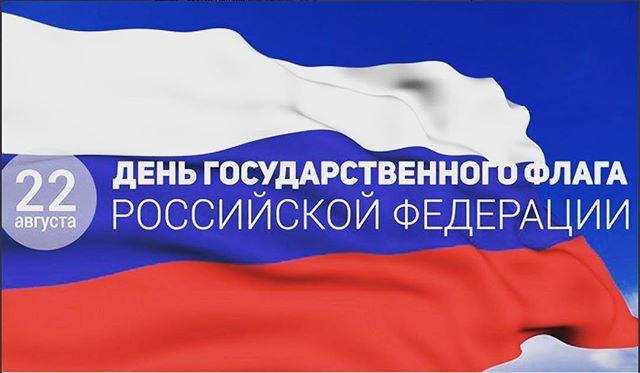 Уважаемые жители Ульяновской области! Поздравляем вас с Днем Государственного флага Российской Федерации!